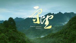 首映式来了,属于湖南的环保公益微电影《守望》正式上线!