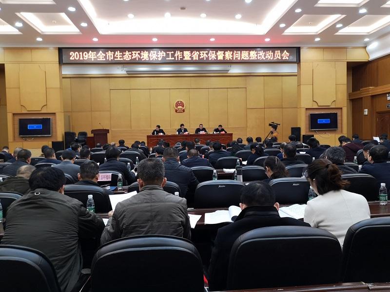 衡阳市召开2019年生态环境保护及省环保督察反馈问题整改动员会
