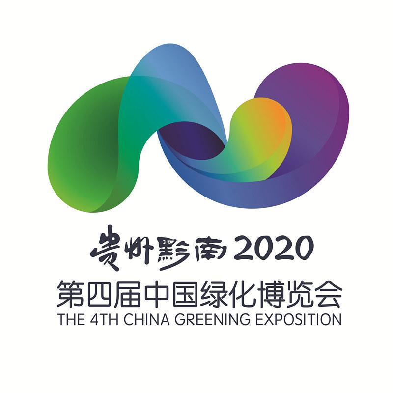 第四届绿博会会徽和吉祥物发布