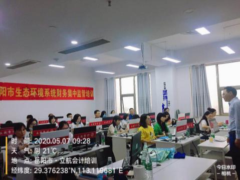 岳阳市beplay软件下载ios局临湘分局积极参加财务集中监管系统培训班