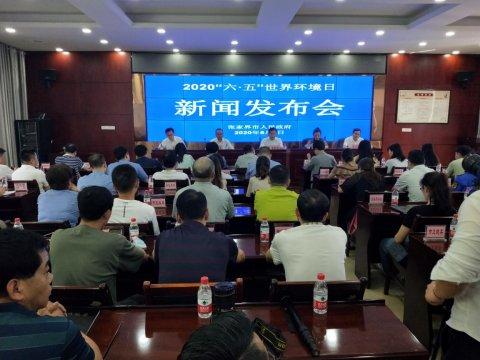 全文实录丨张家界市2020六·五环境日专题新闻发