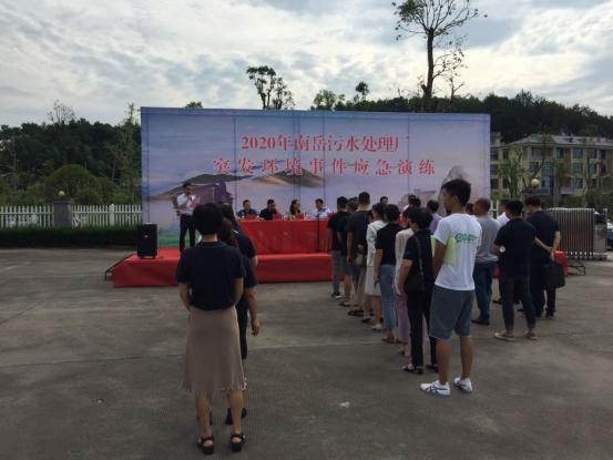 南岳区成功举办污水处理厂2020年突发环境事件应急演练