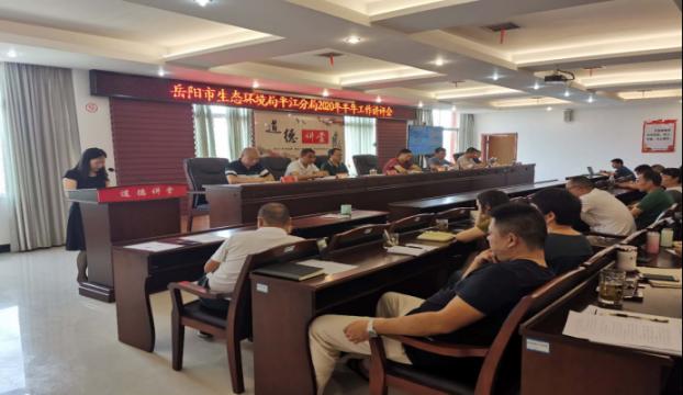 岳阳市beplay软件下载ios局平江分局召开2020年半年工作讲