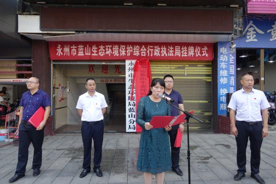 永州市蓝山beplay软件下载ios保护综合行政执法局正式挂牌成立
