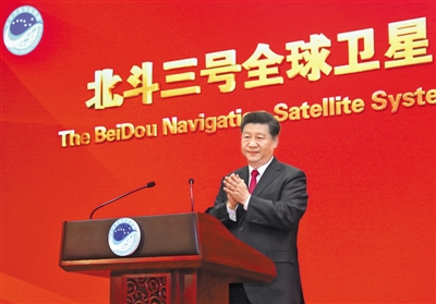 习近平宣布北斗三号全球卫星导航系统正式开通