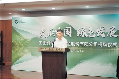 黄润秋出席绿色发展基金股份有限公司揭牌仪式