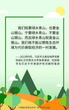 新华网评:在绿水青山中发展