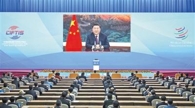 习近平在2020年中国国际服务贸易交易会全球服务贸易峰会上致辞