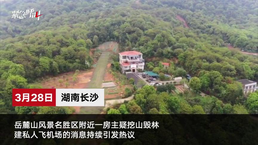 岳麓山名胜区周边疑被挖山建机场 当事人辩称: